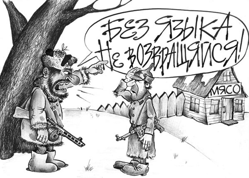 Смешные картинки про военных разведчиков