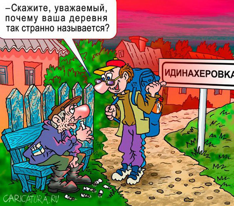 Прикольны картинки про село