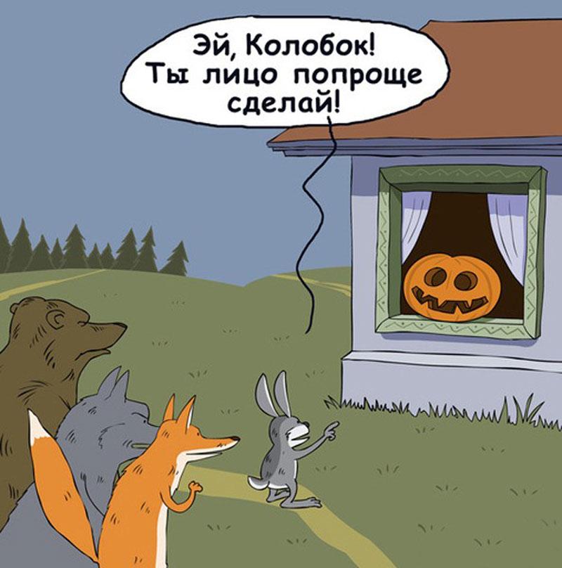 Приколы про хэллоуин картинки, днем