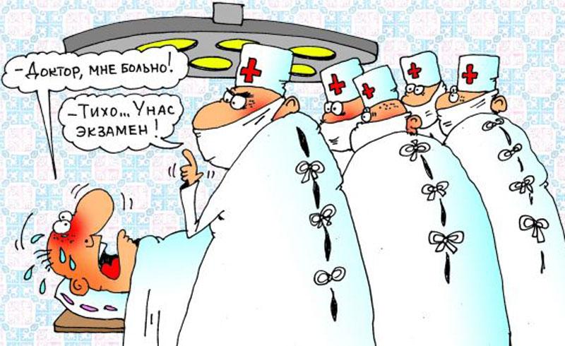 Новый, шутки про медиков картинки