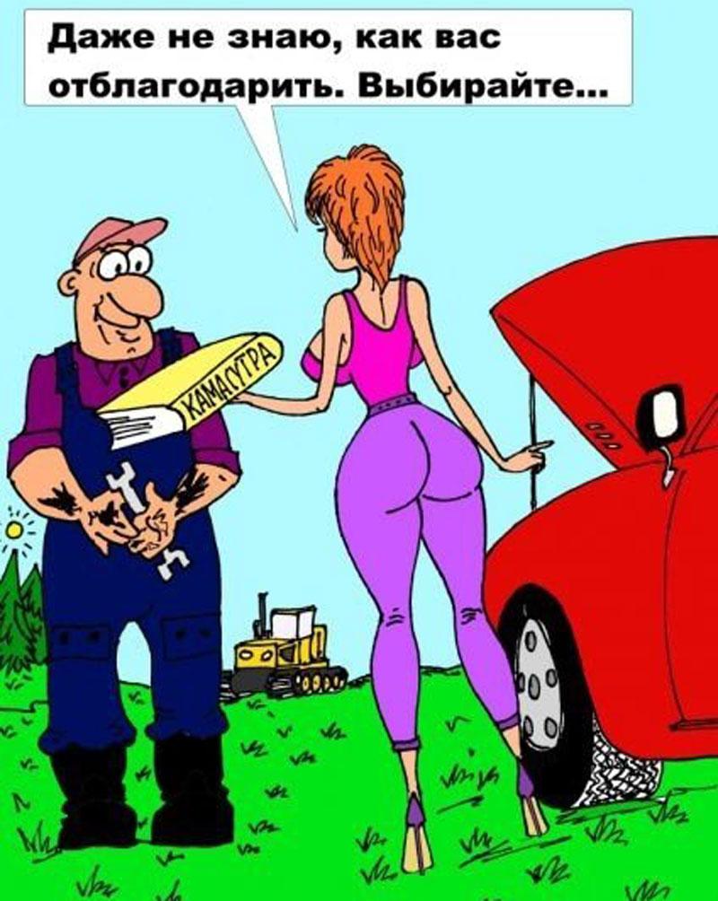 Анекдоты про мужчину и женщину в картинках