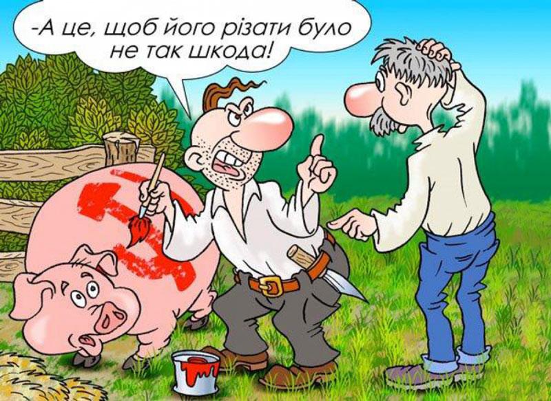 Приколы про украинцев в картинках, другу музыкой открытка